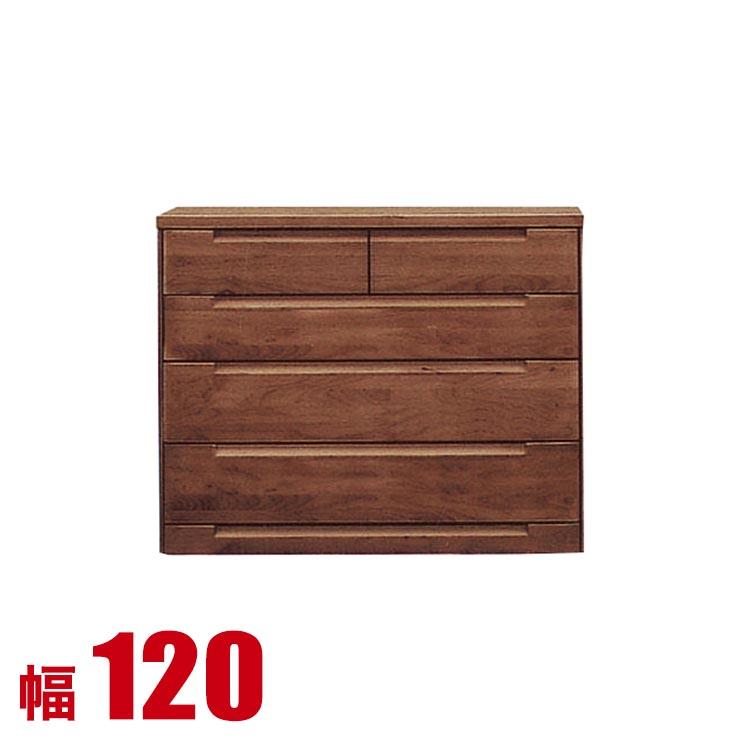 タンス チェスト 木製 完成品 収納 幅120cm 4段 ローチェスト リビングチェスト 衣類収納 モダン ダークブラウン 完成品 日本製 送料無料
