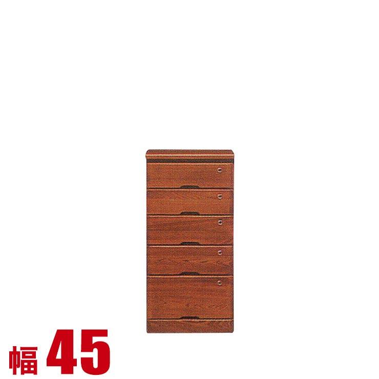 【送料無料/設置無料】 日本製 クック 幅45cm 5段鍵付スリムチェスト 完成品 スリムチェスト 幅45cm チェスト 収納 木製 ハイチェスト 洋服たんす