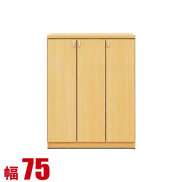 下駄箱 完成品 シューズボックス 家具 棚 玄関収納 バランス 幅75cm 75L シューズBOX ナチュラル ロータイプ 完成品 日本製 送料無料