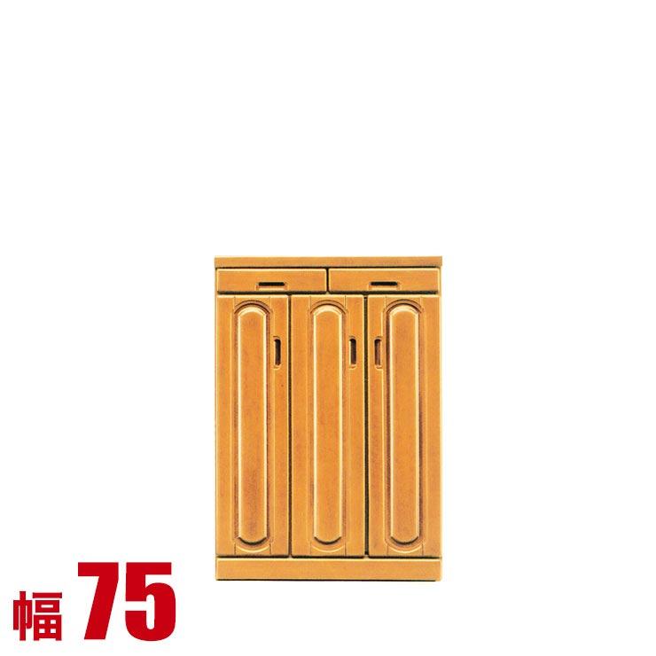 2/10限定クーポンで50%OFF 下駄箱 完成品 シューズボックス 家具 棚 玄関収納 タイムズ 幅75cm 75L シューズBOX ライトブラウン ロータイプ 完成品 日本製 送料無料