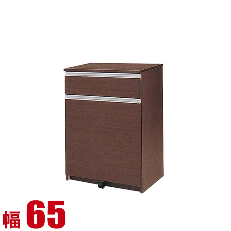 キッチンカウンター ダストボックス 収納 完成品 バギー 幅65cm 2分別ダストBOX ブラウン 完成品 日本製 送料無料