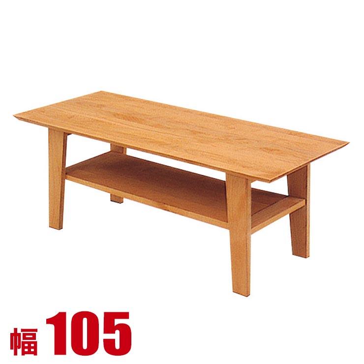 テーブル 座卓 完成品 木製 センターテーブル 国内生産 こだわりのテーブル ティアラ 105cm ナチュラル テーブル カフェテーブル 完成品 日本製 送料無料