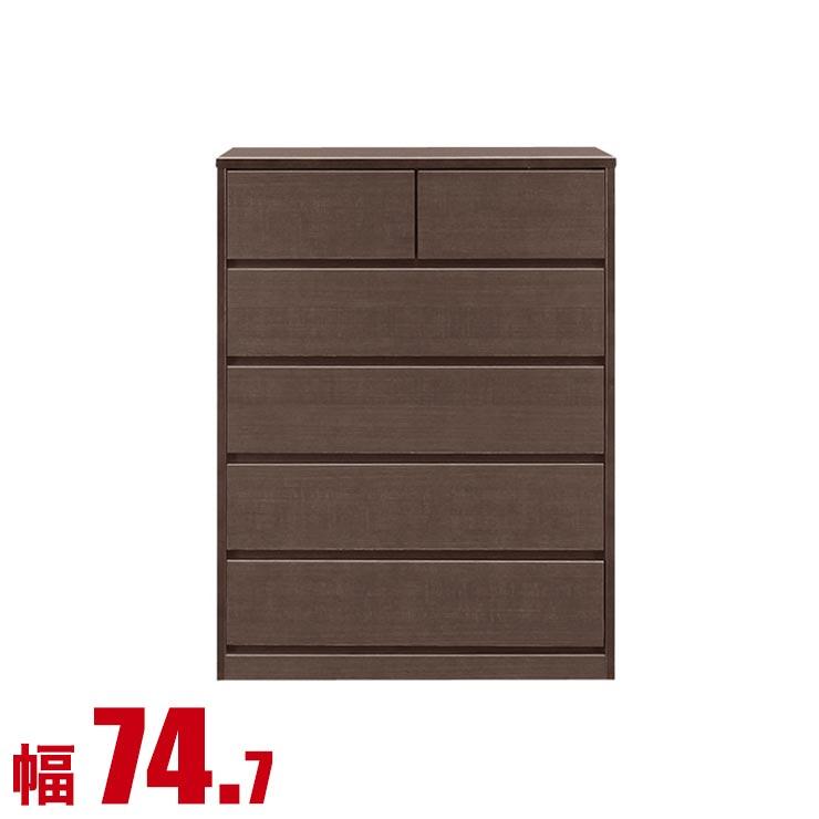 タンス チェスト 木製 完成品 収納 モダン 置く場所を選ばないモダンなチェスト シンプル 幅75 5段 ブラウン 木製 完成品 日本製 送料無料