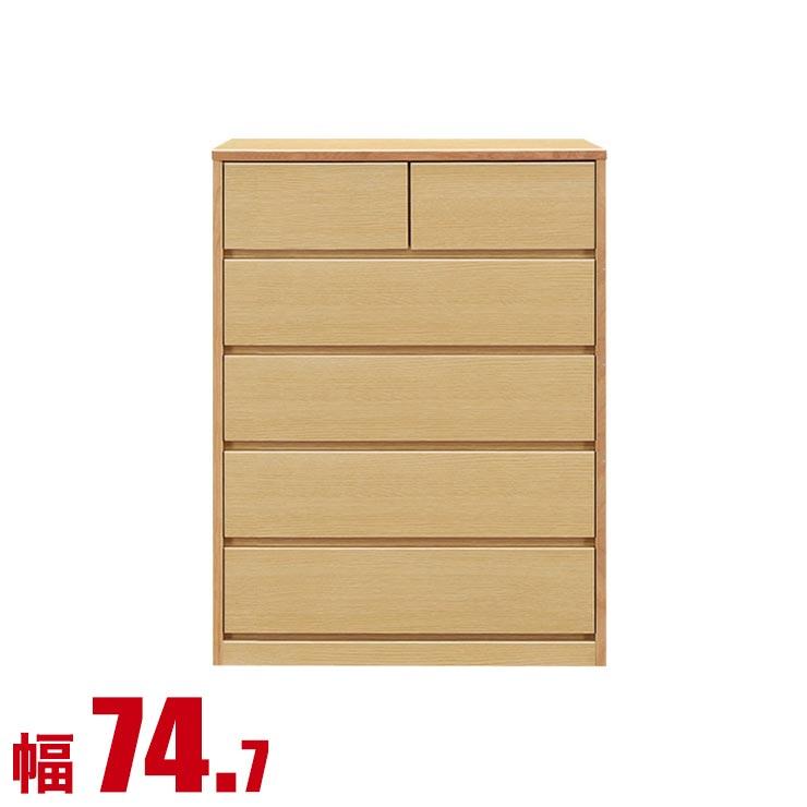 タンス チェスト 木製 完成品 収納 モダン 置く場所を選ばないモダンなチェスト シンプル 幅75 5段 ナチュラル 整理 完成品 日本製 送料無料