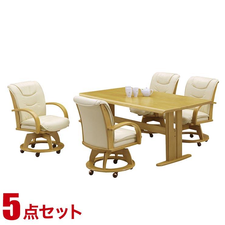 ダイニングテーブルセット 4人掛け 重厚感ある天然木 ダイニングテーブル 5点セット スタンレー ナチュラル 幅150cmテーブル 回転椅子4脚 完成品 輸入品 送料無料