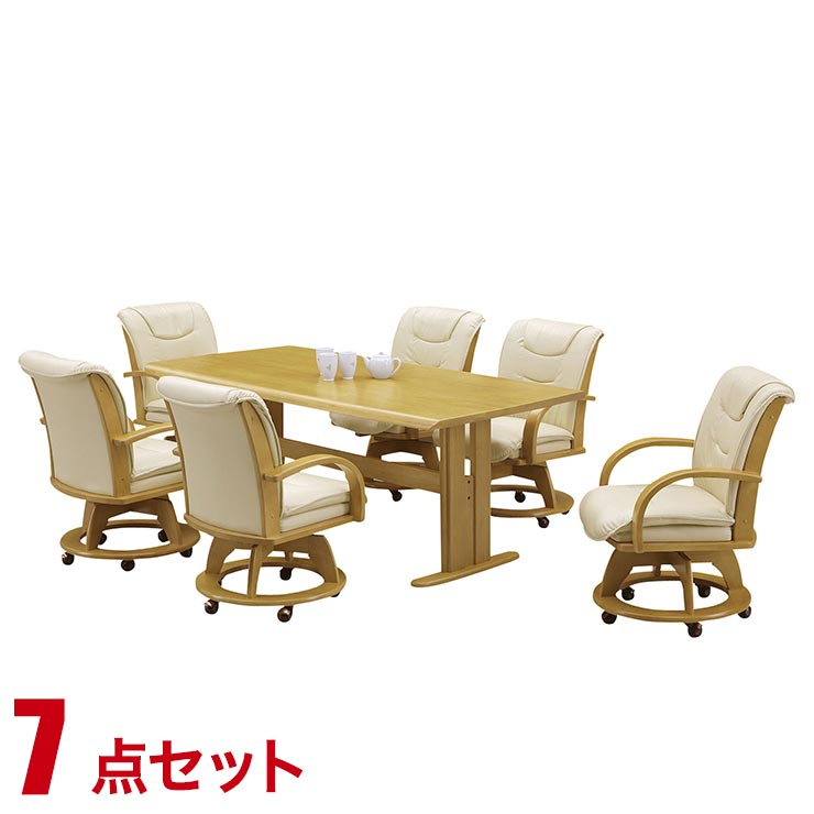 ダイニングテーブルセット 6人掛け 重厚感ある天然木 ダイニングテーブル 7点セット スタンレー ナチュラル 幅180cmテーブル 回転椅子6脚 完成品 輸入品 送料無料