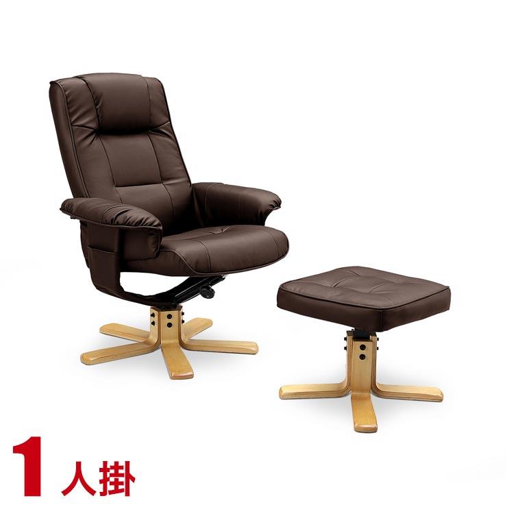 パーソナルチェア オットマン付き リクライニングチェア チェア 一人掛け 一人用 モダン 合皮 ダービィ ダークブラウン 幅78cm 回転 回転椅子 完成品 輸入品 送料無料