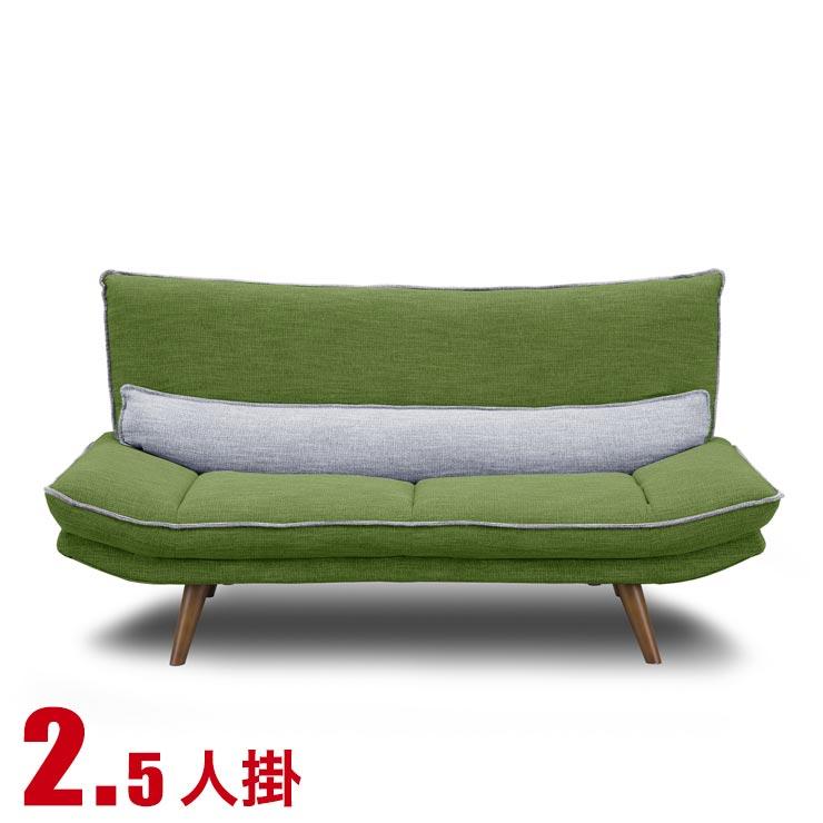 【送料無料/設置無料】 完成品 輸入品 シェリー 2.5人掛けソファ グリーン 幅168cm 布 ファブリック みどり 緑 ソファ ソファー 椅子 いす 2人掛 二人掛 カジュアル ポップ カラフル ビビッド