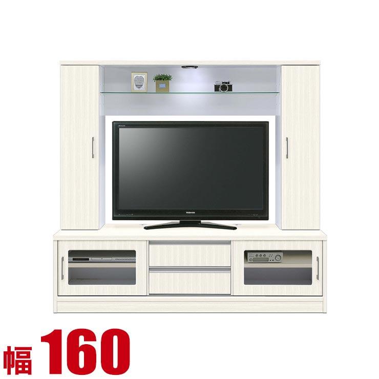 テレビ台 AVボード AV収納 モダン シンプル トッカーノ 幅160cm ホワイト TVボード 壁面収納 大型 リビング ハイタイプ 完成品 日本製 送料無料