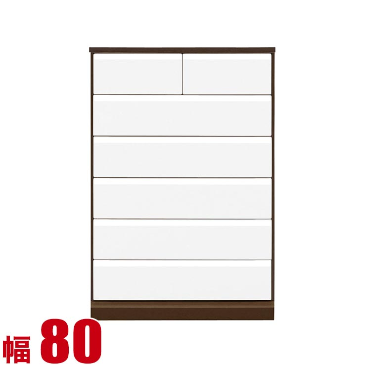 美しく光り輝く鏡面ホワイト ハイチェスト バンデイジ ハイタイプ 幅80cm 6段 ブラウン ロッカー 衣類収納 引き出し 整理だんす 収納 チェスト 設置無料 日本製 完成品 日本製 送料無料