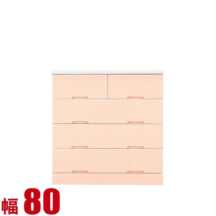 チェスト 鏡面仕上げ 安心安全 日本製 シンプル チェスト パピィ 幅80cm 4段 ピンク色 洋服収納 ガーリー 女の子 女子 子供部屋 たんす かわいい 箪笥 白 完成品 日本製 送料無料