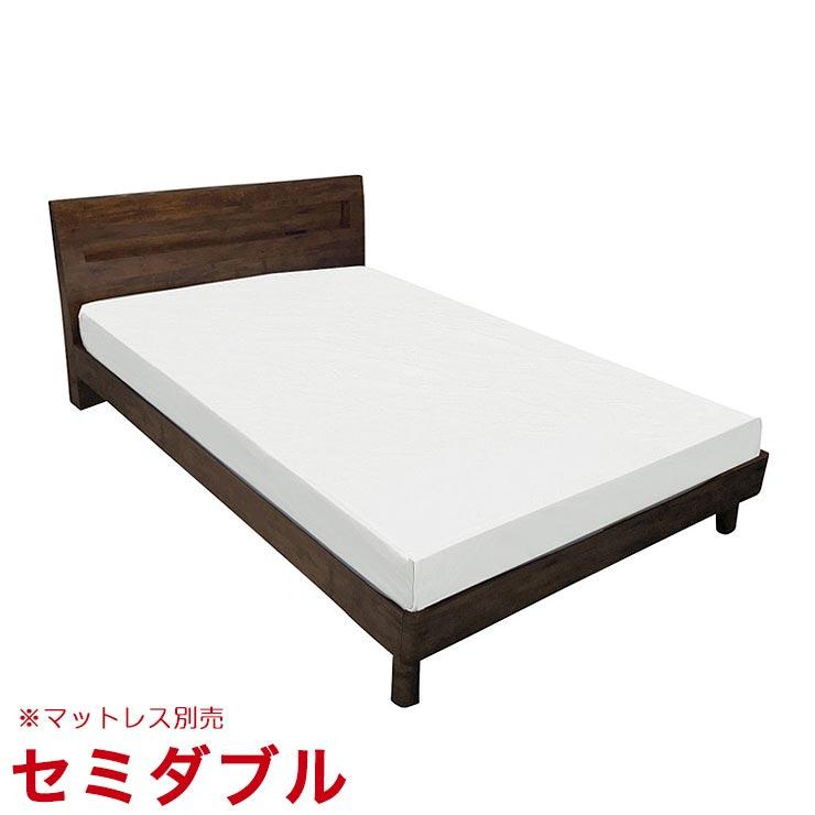 【送料無料/設置無料】 輸入品 セミダブルベッドフレーム ショコラ 幅122cm フレームのみ セミダブル 一人 ひとり 単身 木製 シンプル ブラウン 茶 ベッド 寝台 ベッドフレーム フレームのみ セミダブルベッド