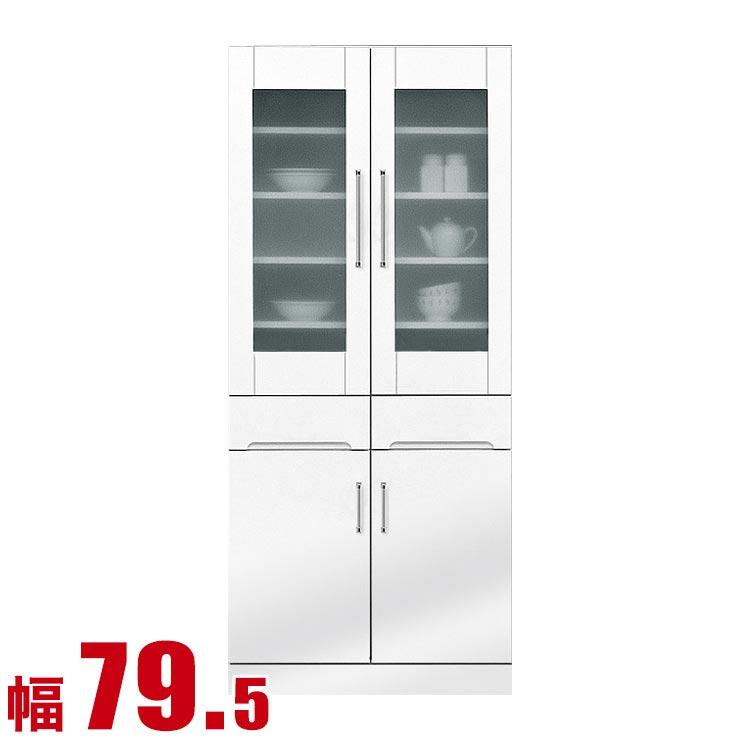 食器棚 収納 完成品 80 ダイニングボード 鏡面ホワイト モナコ 食器棚 幅79.5cm ホワイト キッチンボード 日本製 キッチンキャビネット 完成品 日本製 送料無料