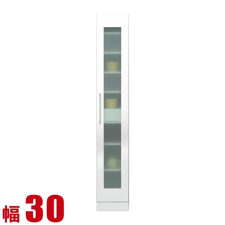 隙間収納 すき間収納 30 モナコ すきま収納 幅30cm 鏡面ホワイト リビング収納 キッチン収納 キッチンボード キッチンキャビネット 完成品 日本製 送料無料