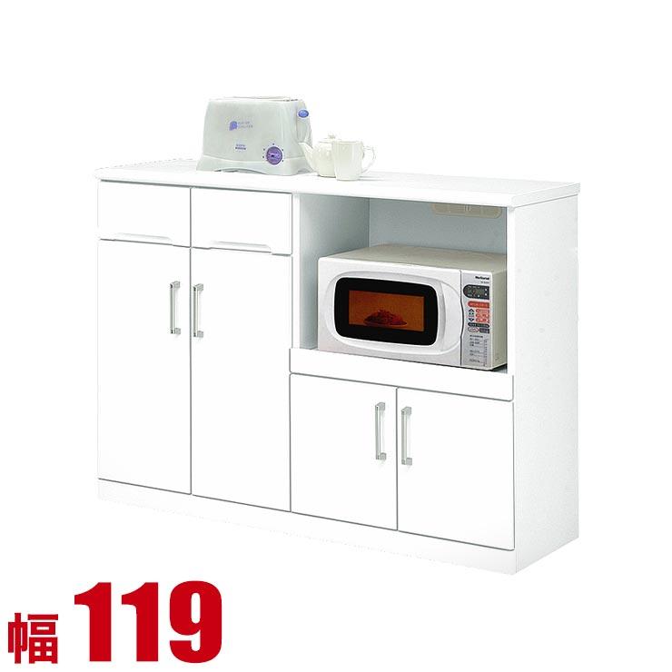 キッチンカウンター 収納 完成品 間仕切り 119 レンジラック 鏡面ホワイト モナコ カウンター おしゃれ 幅119cm 119幅 食器棚 完成品 日本製 送料無料
