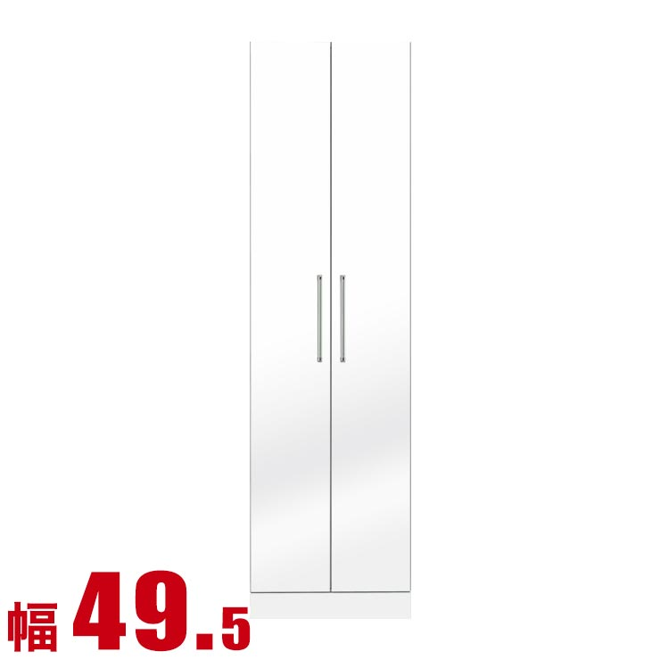 ワードローブ 完成品 クローゼット 扉 国産 モナコ クローゼット 幅49.5cm 鏡面ホワイト 完成品 日本製 送料無料