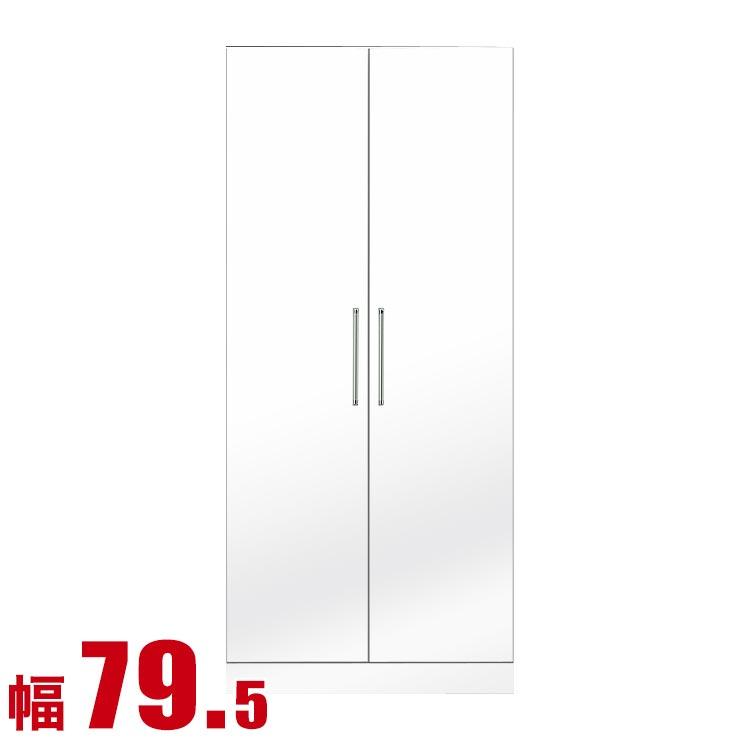 ワードローブ 完成品 クローゼット 扉 国産 モナコ クローゼット 幅79.5cm 鏡面ホワイト 完成品 日本製 送料無料