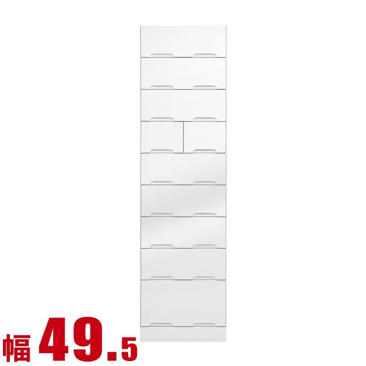 タンス チェスト 木製 完成品 収納 モダン モナコ タワーチェスト 幅49.5cm 9段 鏡面ホワイト 完成品 日本製 送料無料