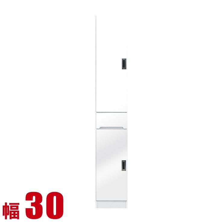 隙間収納 30 すき間収納 フィット 幅30cm 開き戸板扉タイプ 鏡面ホワイト リビング収納 キッチン収納 キッチンボード キッチンキャビネット 完成品 日本製 送料無料
