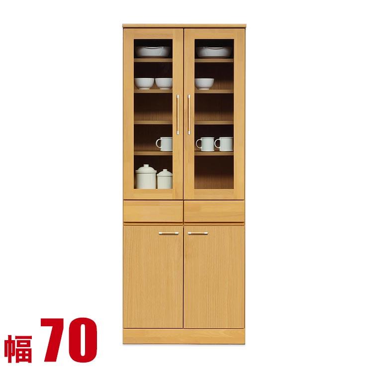 食器棚 収納 完成品 70 ダイニングボード ナチュラル 幅70cm キッチンボード クライヴ 日本製 完成品 日本製 送料無料