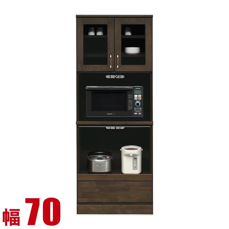 食器棚 収納 完成品 スリム 70 レンジボード クライヴ 幅70cm レンジ台 ダークブラウン キッチンボード 家電ボード 家電ラック 家電収納 完成品 日本製 送料無料
