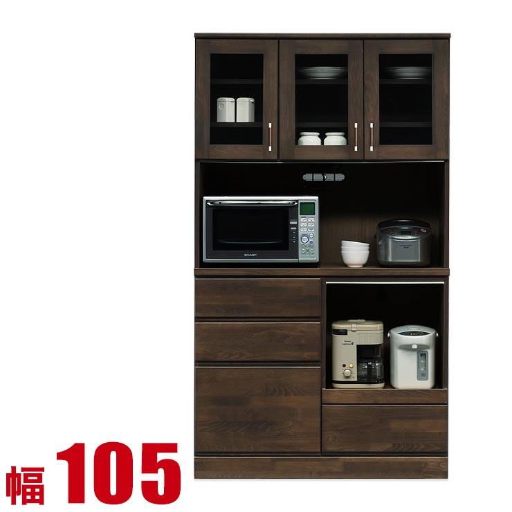 食器棚 収納 完成品 105 レンジ台 レンジボード ダークブラウン キッチン収納 クライヴ 幅105cm キッチンボード 日本製 完成品 日本製 送料無料