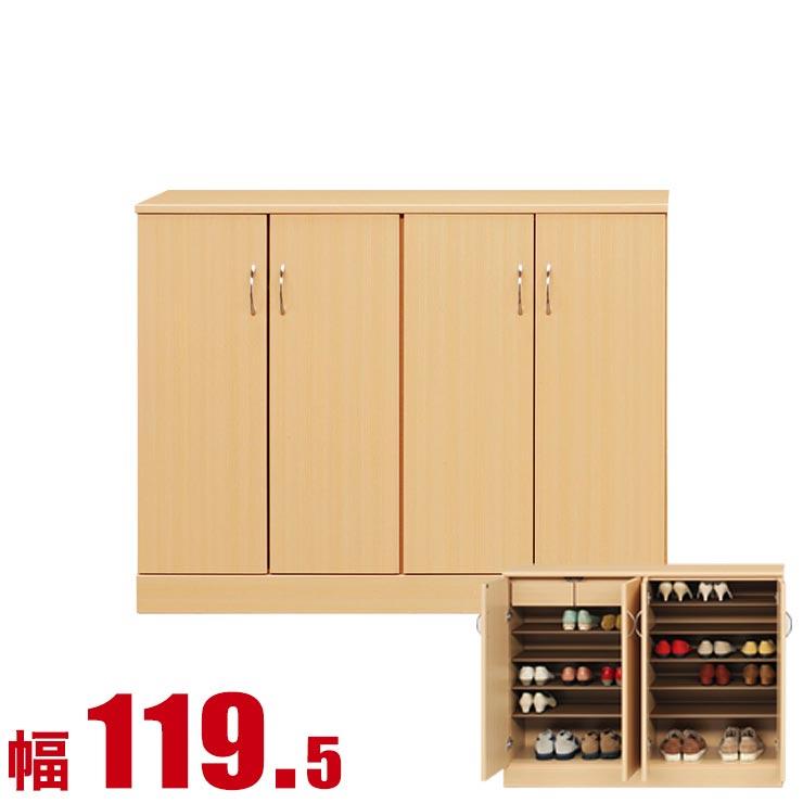 下駄箱 完成品 シューズボックス 家具 棚 玄関収納 モダン 幅 119.5cm ナチュラル ロータイプ プラスチック棚板 完成品 日本製 送料無料