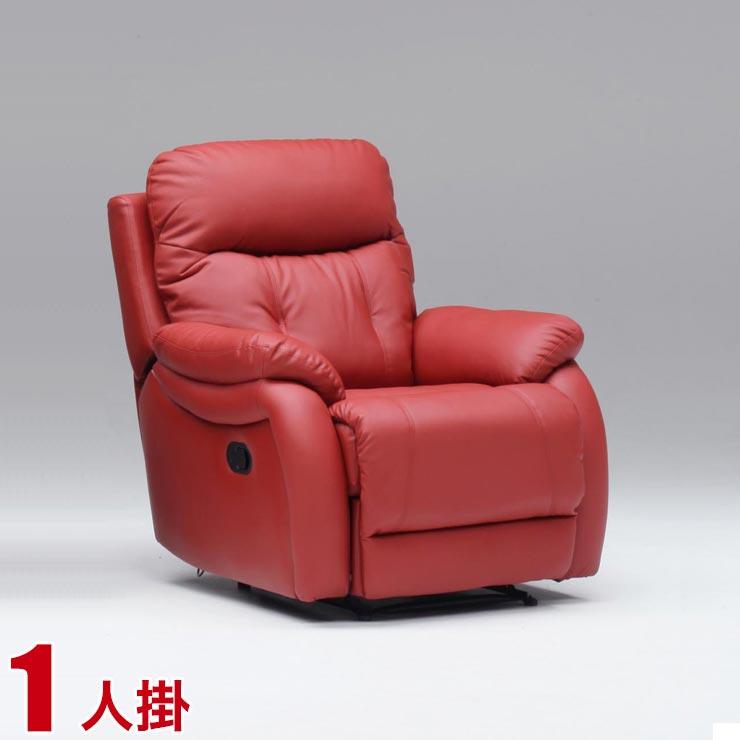 ソファー 1人掛け 一人用 合皮 ソファ くつろぎのリクライニングソファー プラン 1P 完成品 輸入品 送料無料