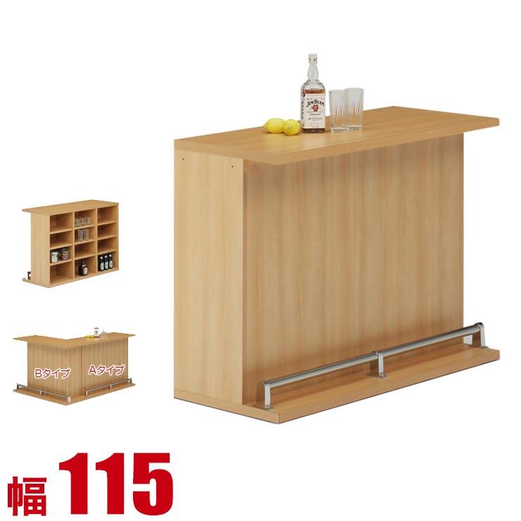 バーカウンターテーブル おしゃれ ナチュラル バーカウンター 115cm コバ キッチンカウンター Aタイプ 完成品 幅114.7 バーテーブル 完成品 日本製 送料無料