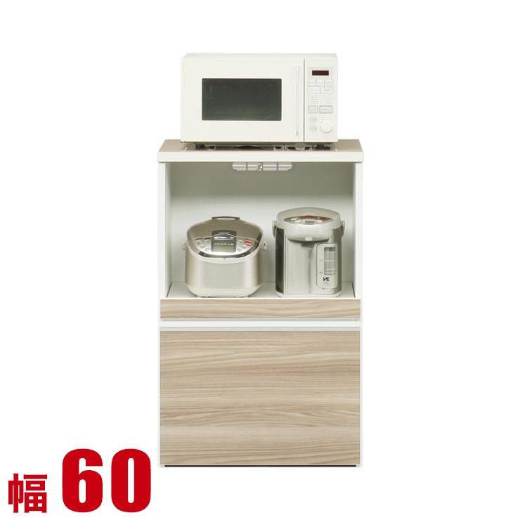 キッチンカウンター 収納 完成品 60 レンジラック ナチュラル レガル カウンター 幅60cm 日本製 60幅 完成品 日本製 送料無料