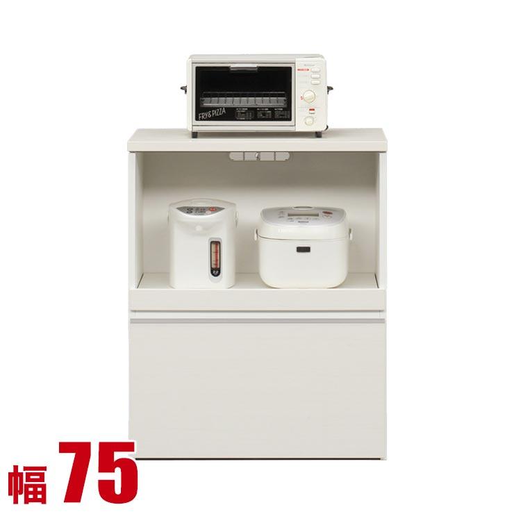 キッチンカウンター 収納 完成品 75 レンジラック ホワイト レガル カウンター 幅75cm 日本製 75幅 完成品 日本製 送料無料