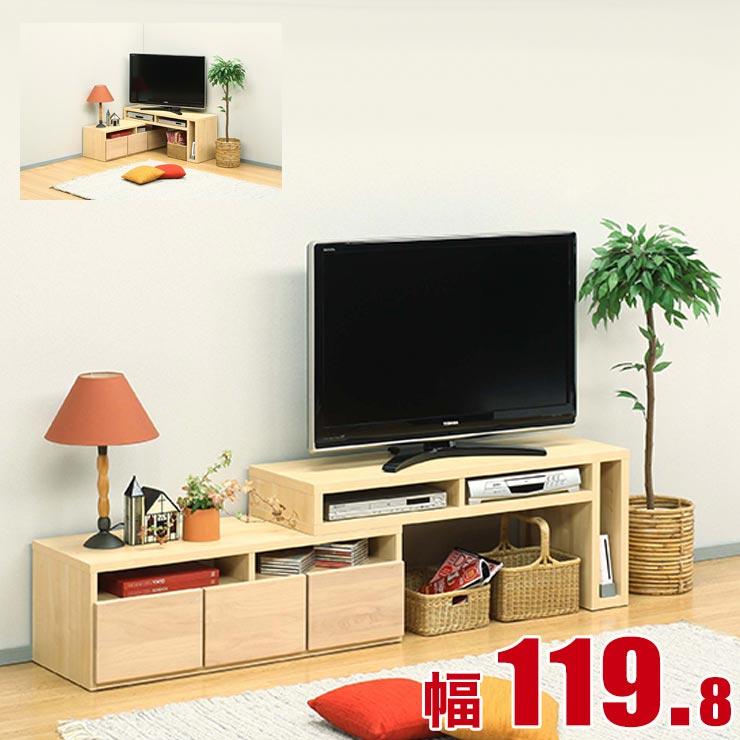 テレビ台 伸縮テレビ台 グロウ 幅119.8cm ナチュラル 日本製 完成品 日本製 送料無料