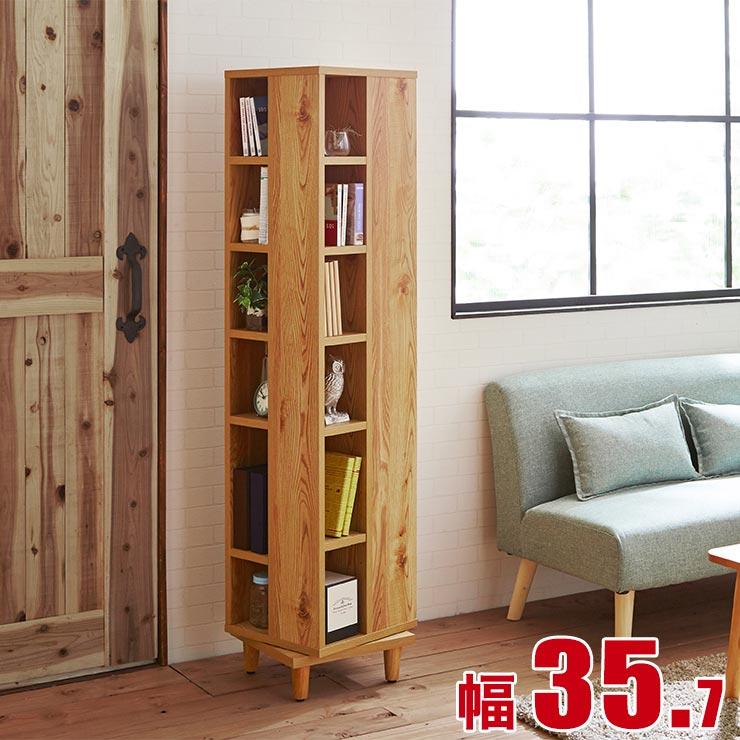 書棚 シェルフ 本棚 回転式 ブックシェルフ ローマ 幅35.7cm ナチュラル 輸入品 完成品 輸入品 送料無料
