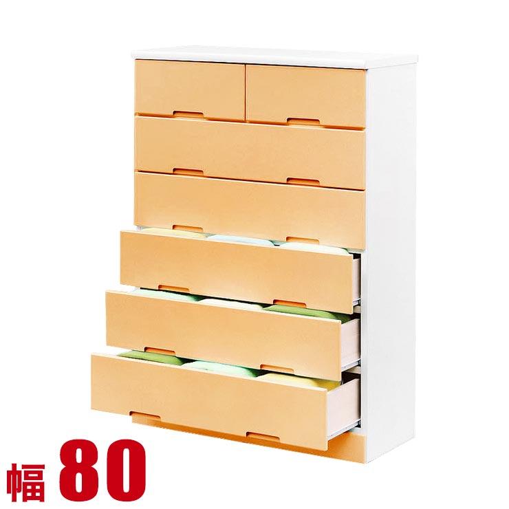 タンス チェスト 木製 完成品 収納 かわいい 子供部屋 チェルシー 幅80cm 6段 ハイチェスト オレンジ 完成品 日本製 送料無料