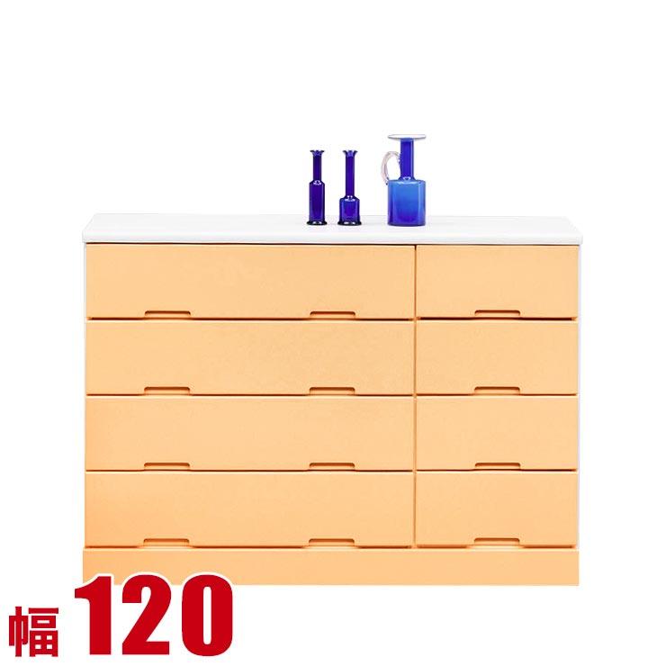 タンス チェスト 木製 完成品 収納 かわいい 子供部屋 チェルシー 幅120cm 4段 ローチェスト オレンジ 完成品 日本製 送料無料