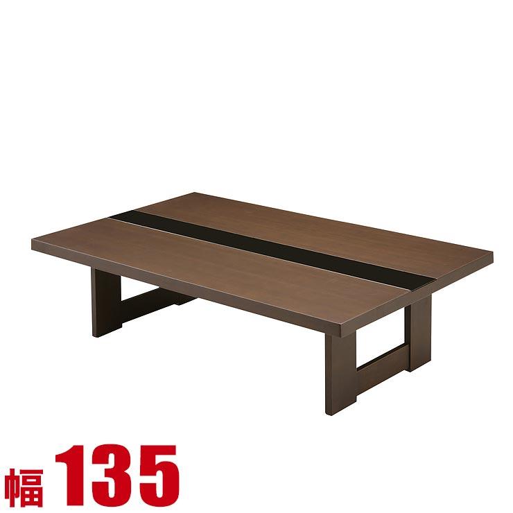 【送料無料/設置無料】 輸入品 座卓 テイク 幅135cm テーブル 座卓 ちゃぶ台 応接台 リビングテーブル ナイトテーブル サイドテーブル