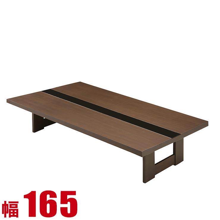 【送料無料/設置無料】 輸入品 座卓 テイク 幅165cm テーブル 座卓 ちゃぶ台 応接台 リビングテーブル ナイトテーブル サイドテーブル