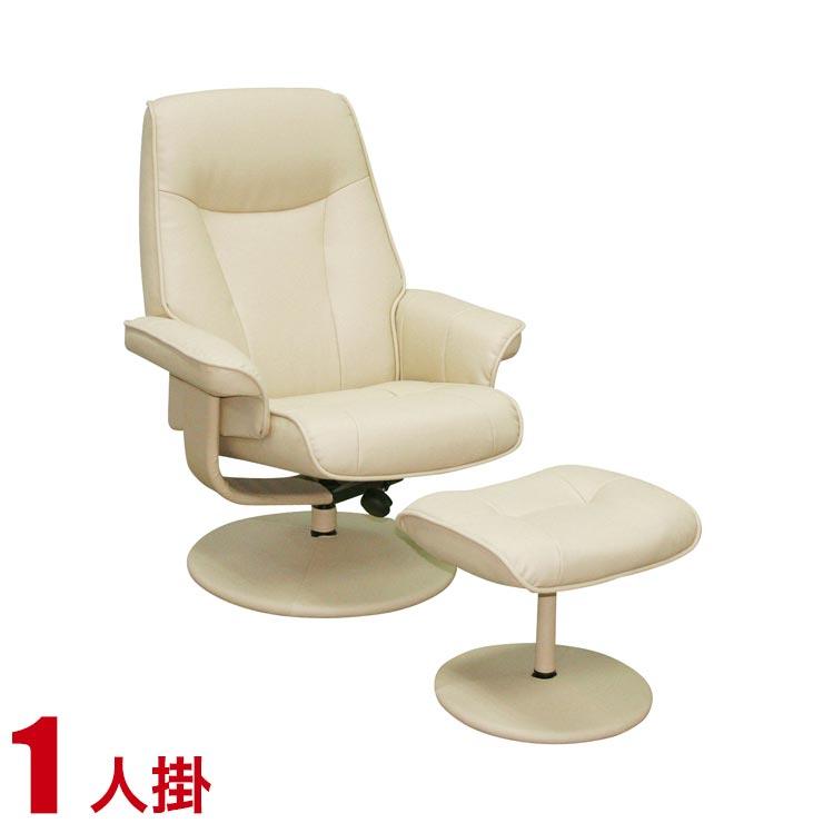 チェア パーソナルチェア オットマン付き 高級感のある パーソナルチェアー ポロ ベージュ 一人 1P 合皮 一人掛け ベージュ 回転椅子 完成品 輸入品 送料無料
