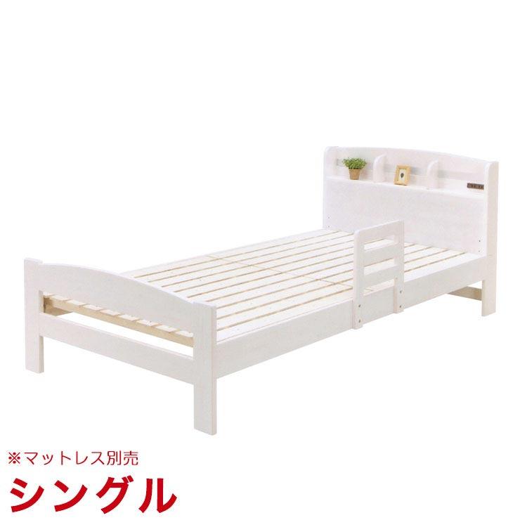 シングルベッド 宮付き 高さ3段調整可能 ベッドフレーム コンセント付き ビター ホワイト マットレス別売 シングル 輸入品 送料無料