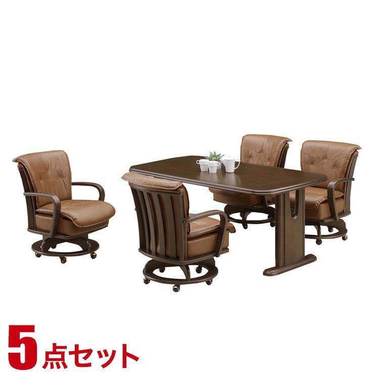 ダイニングテーブルセット 4人掛け キャスター付きチェア ダイニング 5点セット ウィッシュ ブラウン 幅165cmテーブル 回転椅子4脚 回転式椅子 輸入品 送料無料