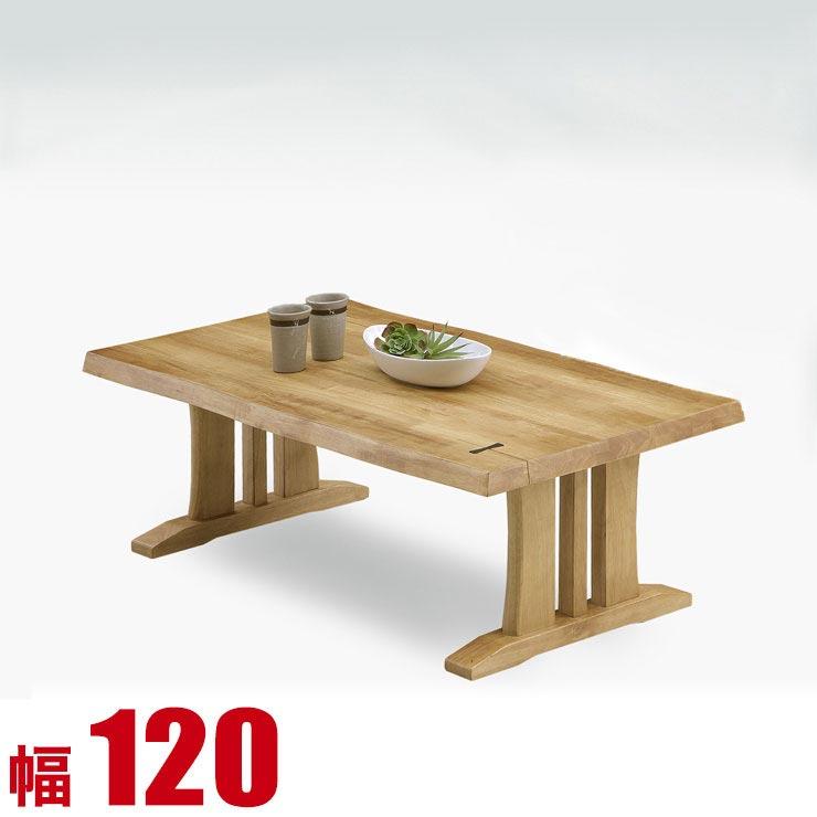 テーブル 座卓 完成品 木製 センターテーブル 和風 愁 センターテーブル 幅120cm ナチュラル カフェテーブル サイドテーブル 完成品 輸入品 送料無料