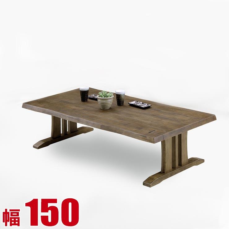 テーブル 座卓 完成品 木製 センターテーブル 和風 愁 センターテーブル 幅150cm ブラウン カフェテーブル サイドテーブル 完成品 輸入品 送料無料