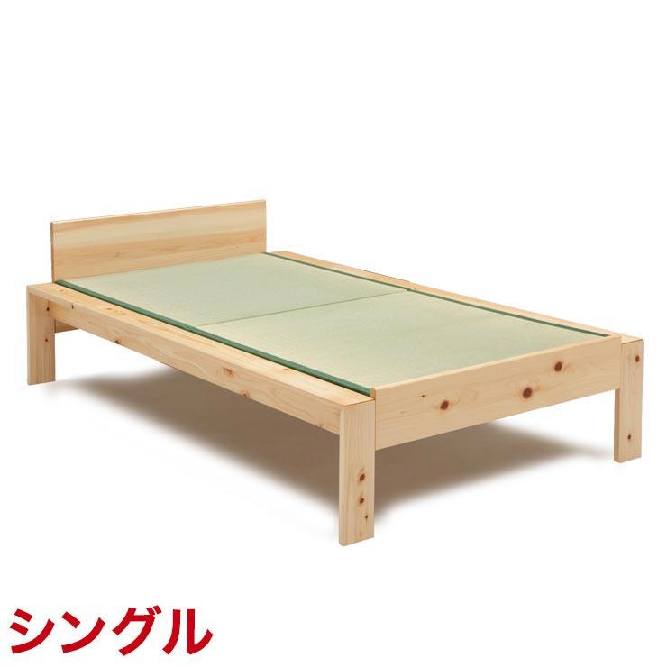 シングルベッド すのこ 日本製 国産ヒノキ無垢材を使用した本格派畳ベッド 古都 シングルベッド ベット 完成品 日本製 送料無料