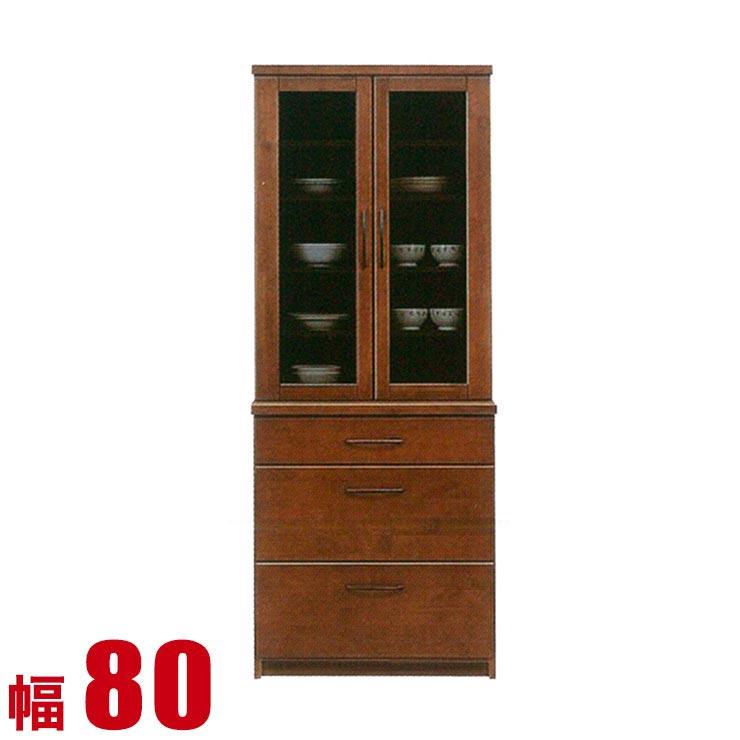 食器棚 収納 完成品 80 ダイニングボード ブラウン アルダーの木目が美しいモダンでシンプルな食器棚 ドーナツ 幅80cm 完成品 日本製 送料無料
