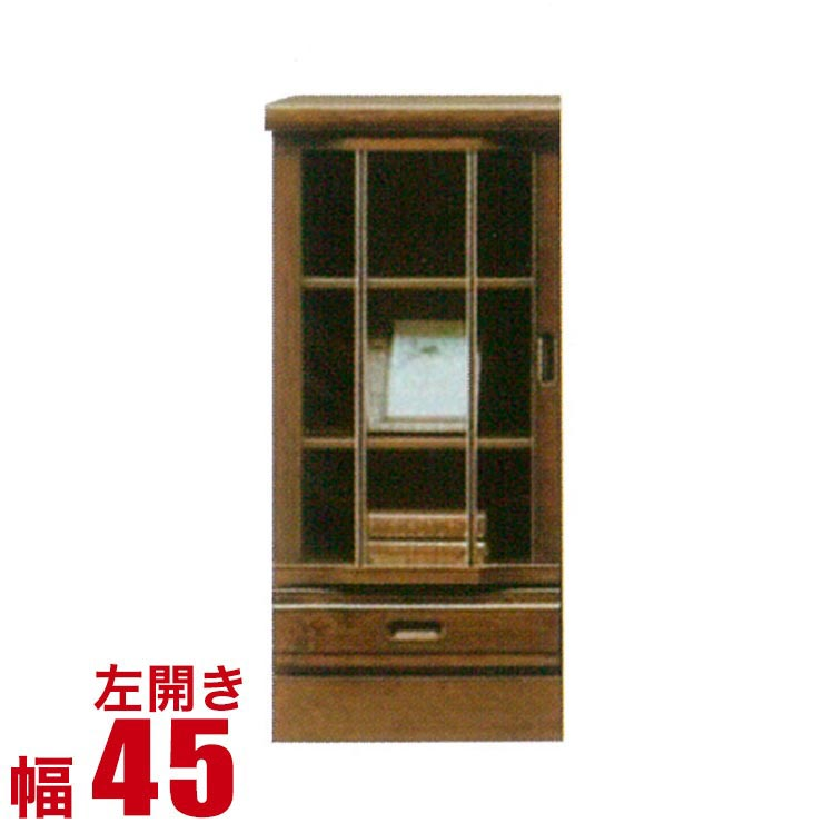 キャビネット モダン リビング 望II サイドボード 左開き 幅45cm コレクションラック コレクションボード ロータイプ 完成品 ディスプレイ 完成品 日本製 送料無料