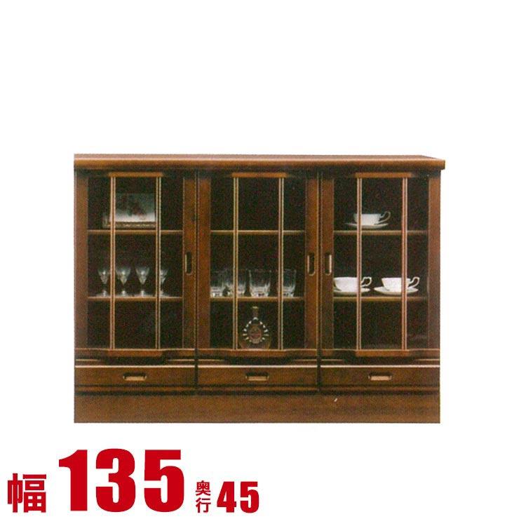 キャビネット モダン リビング 望II サイドボード 幅135cm コレクションラック コレクションボード ロータイプ 完成品 ディスプレイラック 完成品 日本製 送料無料