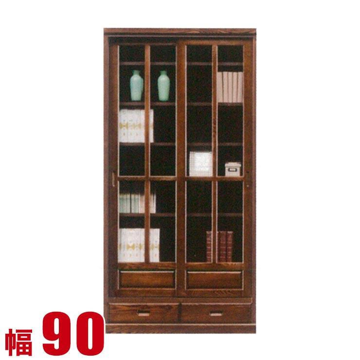 キャビネット モダン リビング 大峰 書庫 90コレクションラック コレクションボード 幅90cm ロータイプ 完成品 ディスプレイ 完成品 日本製 送料無料