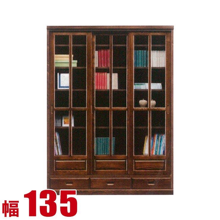 キャビネット モダン リビング 大峰 書庫 135コレクションラック コレクションボード 幅135cm ロータイプ 完成品 ディスプレイ 完成品 日本製 送料無料