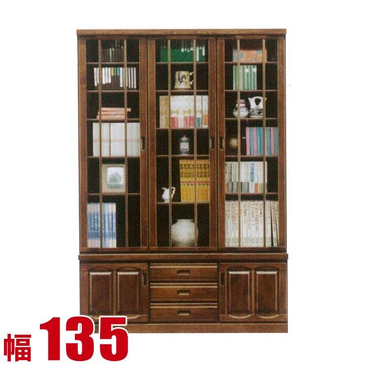 キャビネット モダン リビング 麓 書庫 幅135cm 開戸型 コレクションラック コレクションボード フリーボード 完成品 ディスプレイラック 完成品 日本製 送料無料