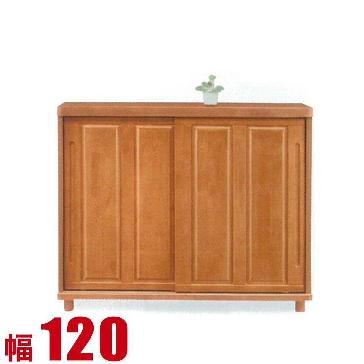 下駄箱 完成品 シューズボックス 家具 棚 玄関収納 和風 高級 モダンでオシャレな下駄箱 モンタナ 幅120cm 引き戸 完成品 日本製 送料無料